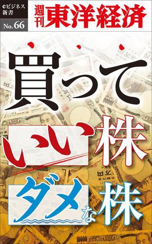 買っていい株ダメな株 週刊東洋経済eビジネス新書No.66 / 週刊東洋経済編集部