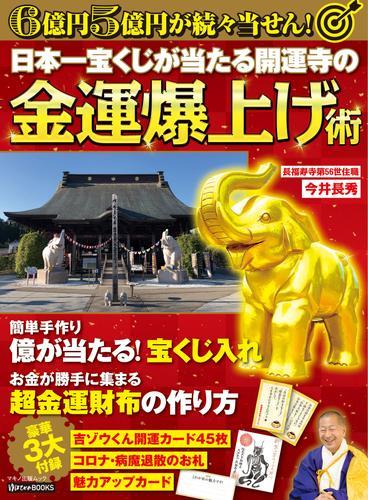 日本一宝くじが当たる開運寺の金運爆上げ術 / 今井長秀