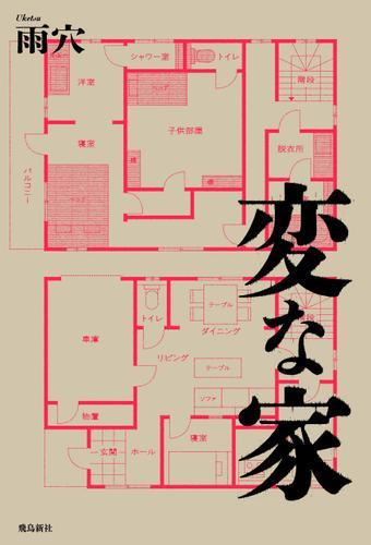 変な家 / 雨穴