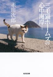三毛猫ホームズの心中海岸 新装版