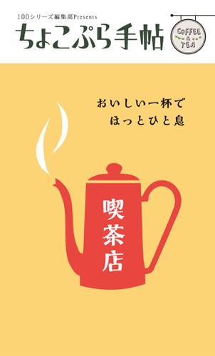 ちょこぷら手帖 喫茶店 / 100シリーズ出版プロジェクト