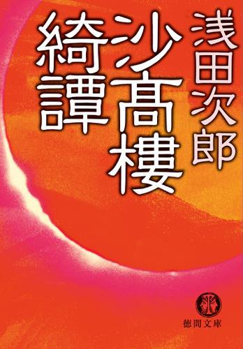 沙高樓綺譚 / 浅田次郎