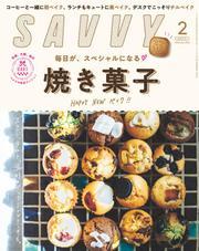 SAVVY 2021年2月号 電子版 / 京阪神エルマガジン社