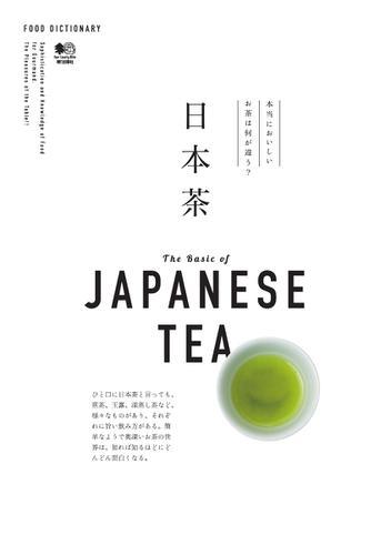 FOOD DICTIONARY 日本茶 (2016/03/14) / エイ出版社