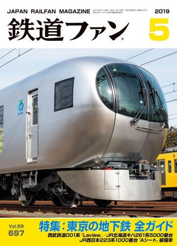 鉄道ファン2019年5月号 / 鉄道ファン編集部
