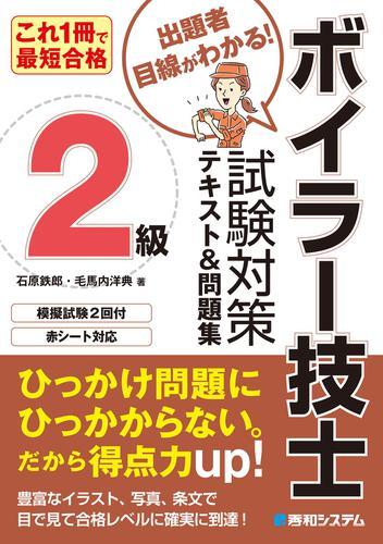 これ1冊で最短合格 2級ボイラー技士 試験対策テキスト&問題集 / 石原鉄郎