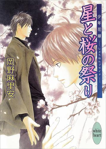 星と桜の祭り 少年花嫁 / 岡野麻里安