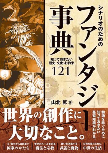 シナリオのためのファンタジー事典 知っておきたい歴史・文化・お約束121 / 山北篤