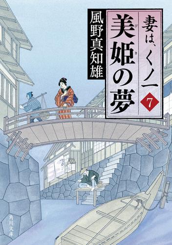 美姫の夢 妻は、くノ一 7 / 風野真知雄