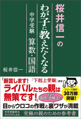 桜井信一のわが子に教えたくなる中学受験 算数・国語 / 桜井信一