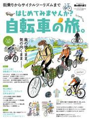 男の隠れ家特別編集 (はじめてみませんか? 自転車の旅。) / 三栄