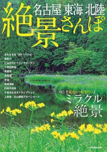 名古屋 東海 北陸 絶景さんぽ(2021年版) / JTBパブリッシング