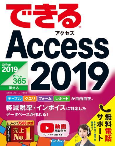 できるAccess 2019 Office 2019/Office 365両対応 / 広野忠敏