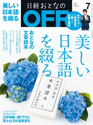 日経おとなのOFFセレクト 美しい日本語を綴る / 日経おとなのOFF