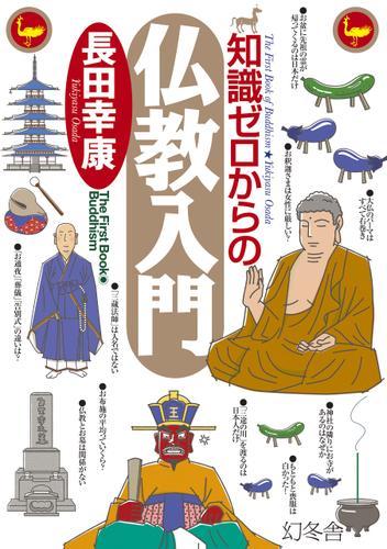 知識ゼロからの仏教入門 / 長田幸康