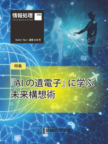 情報処理2020年1月号別刷「《特集》『AIの遺電子』に学ぶ未来構想術」 (2019/12/15) / 情報処理学会