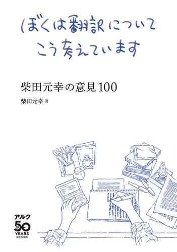 ぼくは翻訳についてこう考えています~柴田元幸の意見100 / 柴田元幸
