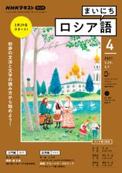 NHKラジオ まいにちロシア語 (2021年4月号) / NHK出版