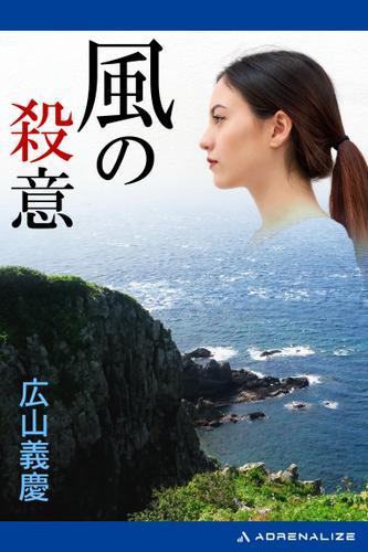 風の殺意 / 広山義慶