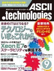 月刊アスキードットテクノロジーズ 2011年9月号 / 月刊ASCII.technologies編集部