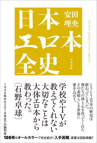 日本エロ本全史 / 安田理央