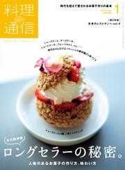 料理通信 (2021年1月号) / 料理通信社