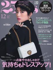 25ans (ヴァンサンカン) (2021年12月号) / ハースト婦人画報社