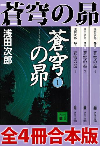 蒼穹の昴 全4冊合本版 / 浅田次郎