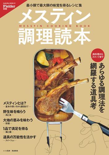 Fielder別冊 メスティン調理読本 / 笠倉出版社