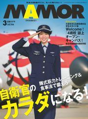 MamoR(マモル) (2019年3月号)