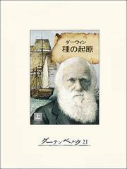 種の起原(上) / チャールズ・ダーウィン