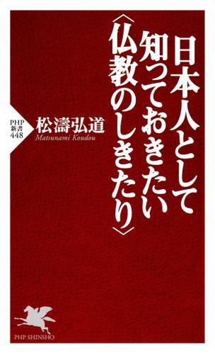 日本人として知っておきたい<仏教のしきたり> / 松濤弘道