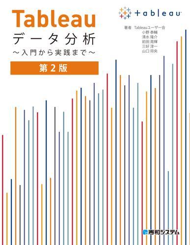 Tableauデータ分析 ~入門から実践まで~ 第2版 / 小野泰輔