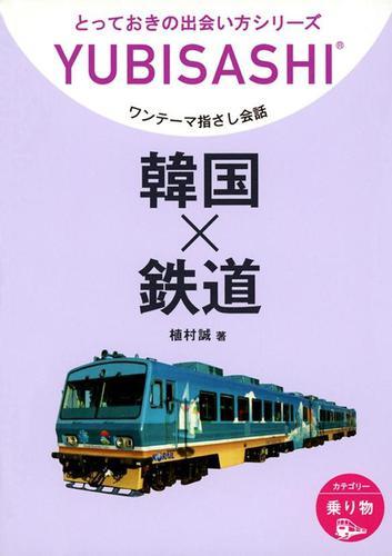 韓国×鉄道 ワンテーマ指さし会話 / 植村誠