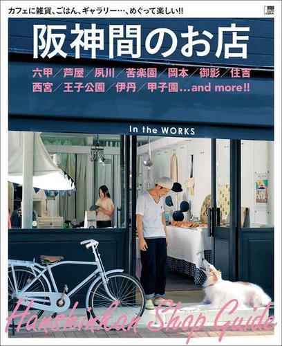 阪神間のお店 / 京阪神エルマガジン社