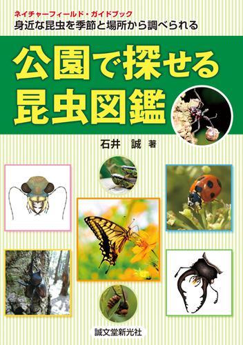 公園で探せる昆虫図鑑 / 石井誠
