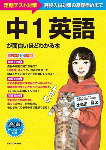 中1英語が面白いほどわかる本 / 土岐田健太