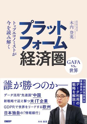 プラットフォーム経済圏 GAFA vs. 世界 / 木内 登英