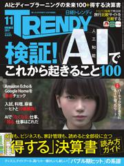 日経トレンディ (TRENDY) (2017年11月号)