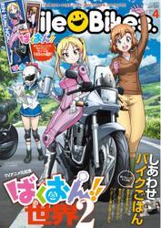 スマイルバイク (Vol.16)
