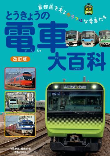 とうきょうの電車大百科 改訂版 / 旅と鉄道編集部
