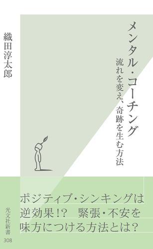メンタル・コーチング~流れを変え、奇跡を生む方法~ / 織田淳太郎