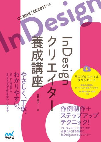 InDesign クリエイター養成講座 / 瀧野福子