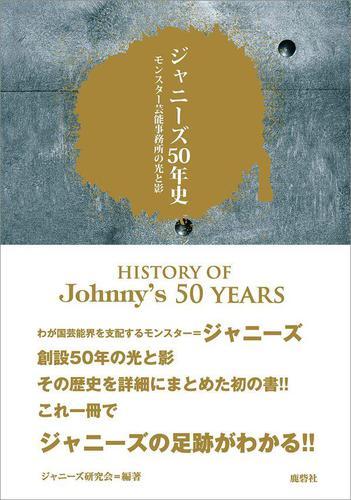 ジャニーズ50年史 / ジャニーズ研究会
