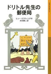 ドリトル先生の郵便局 / 井伏鱒二