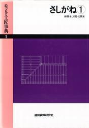 さしがね(1)棒隅木・入隅・反隅木 / 建築資料研究社