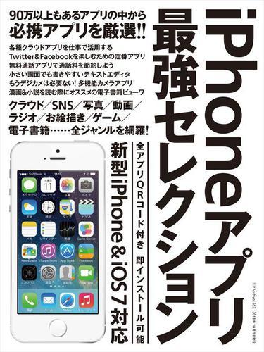 iPhoneアプリ最強セレクション / 三才ブックス