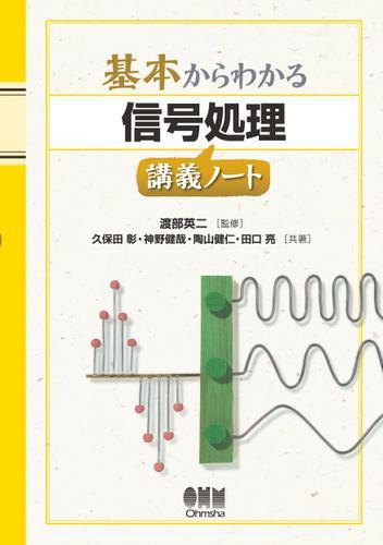 基本からわかる 信号処理講義ノート / 田口亮