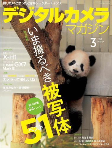 デジタルカメラマガジン (2018年3月号) / インプレス