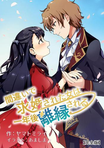 間違いで求婚された女は一年後離縁される 【完全版】 / ヤマトミライ